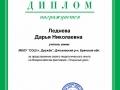 festival-diploma-265-528-76611_01