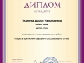project-diploma-265-528-76610_01